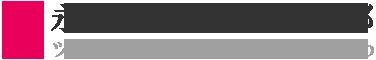脱毛安いナビガイド:人気のエステサロンランキング